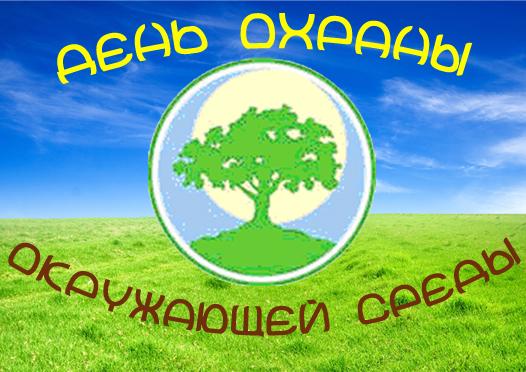 День охраны окружающей среды открытки фото рисунки картинки поздравления