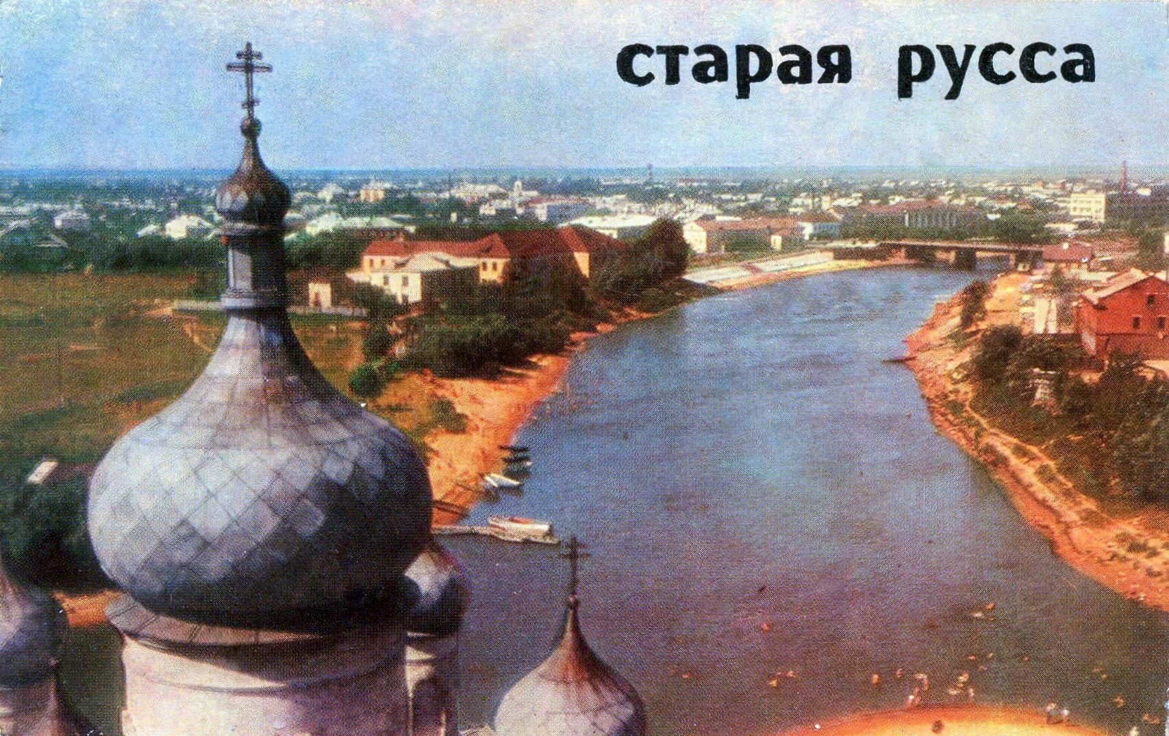 ZAVODFOTO / История городов России в фотографиях: Старая Русса в 1968 году