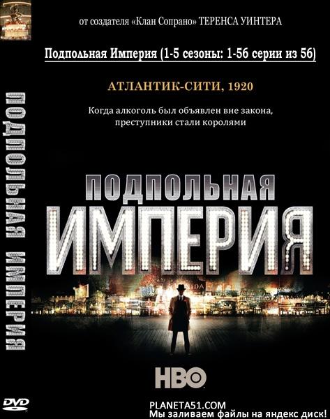 Подпольная Империя (Преступная) (1-5 сезон: 1-56 серии из 56) / Boardwalk Empire (2010-2014/BDRip/HDTV/720p)