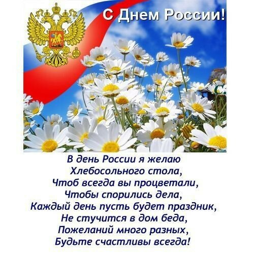 Поздравления с 12 июня голосовое