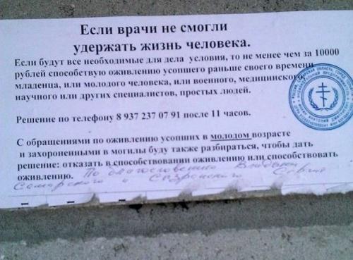 Православный сатанизм.