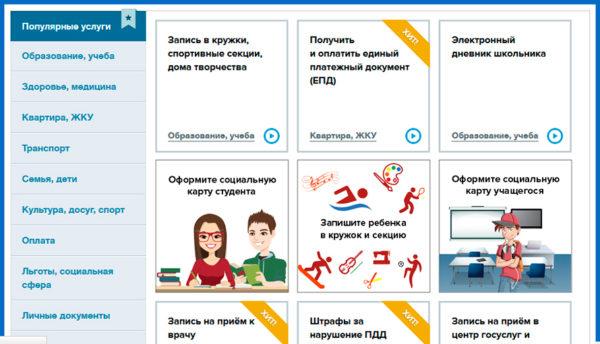 Социальную карту студента в столице России можно будет оформить только онлайн