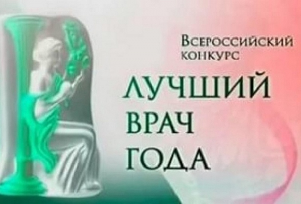Челнинка стала 3-й по результатам всероссийского конкурса «Лучший доктор года»