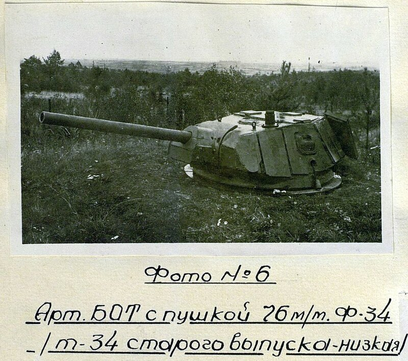 Арт. БОТ с 76-мм пушкой Ф-34 (Т-34 старого выпуска - низкая)