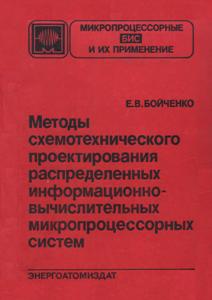Серия: Микропроцессорные БИС и их применение. 0_15086d_38c920dd_orig