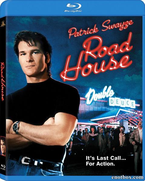 Дом у дороги / Придорожная закусочная / Road House (1989/BDRip/HDRip)