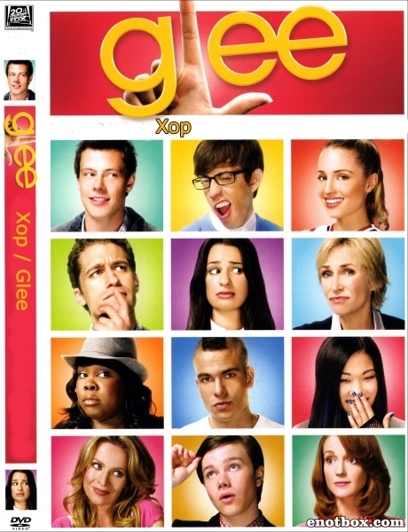 Лузеры / Хор (1-6 сезоны) / Glee (2009-2015/HDRip/WEB-DLRip)