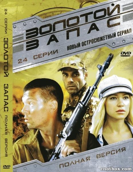 Золотой запас (1-24 серии из 24) / 2012 / РУ / SATRip