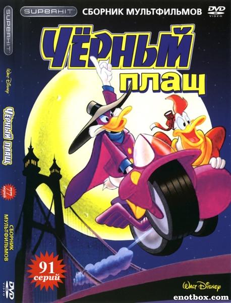 Черный Плащ (1-3 сезоны: 1-91 серии из 91) / Darkwing Duck (1991-1992/WEB-DL)