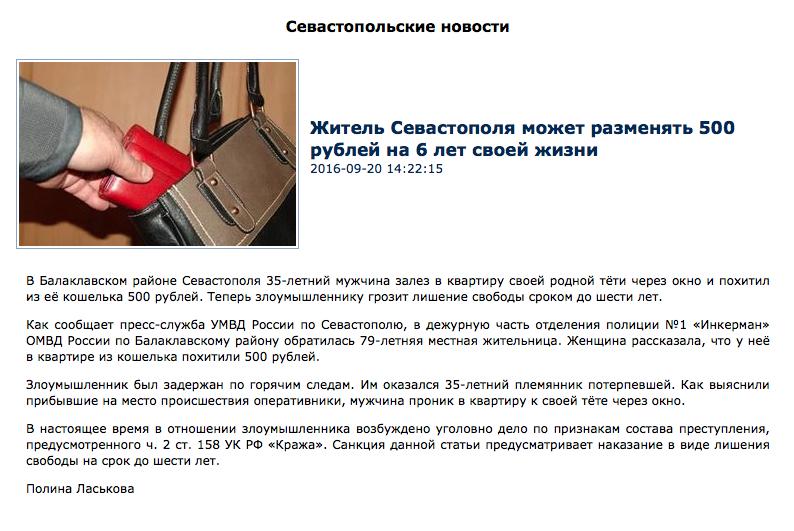 В Севастополе задержали местного Захарченко?