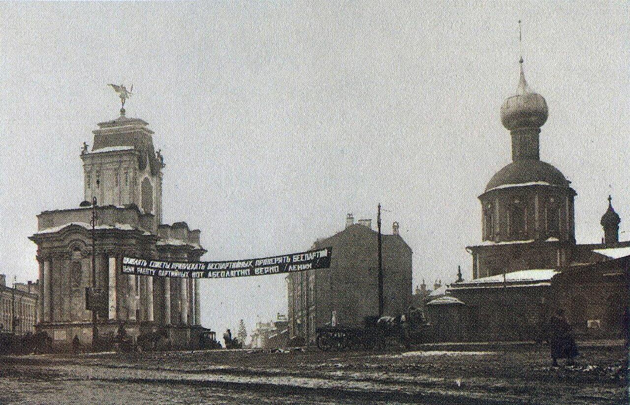 543310 Красные ворота и церковь Трех Святителей 1927.jpg