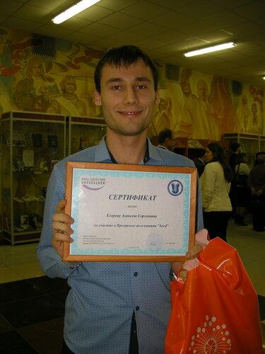 Один из победителей - Егоров Алексей.jpg