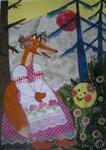 Козенков Александр (рук. Паршутина Светлана Владимировна) - Лиса и Колобок