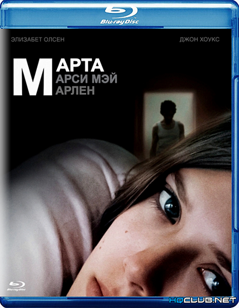 Марта, Марси Мэй, Марлен / Martha Marcy May Marlene (2011/BDRip/HDRip)