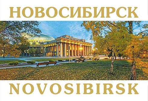 """Набор из 13 открыток """"Новосибирск"""""""