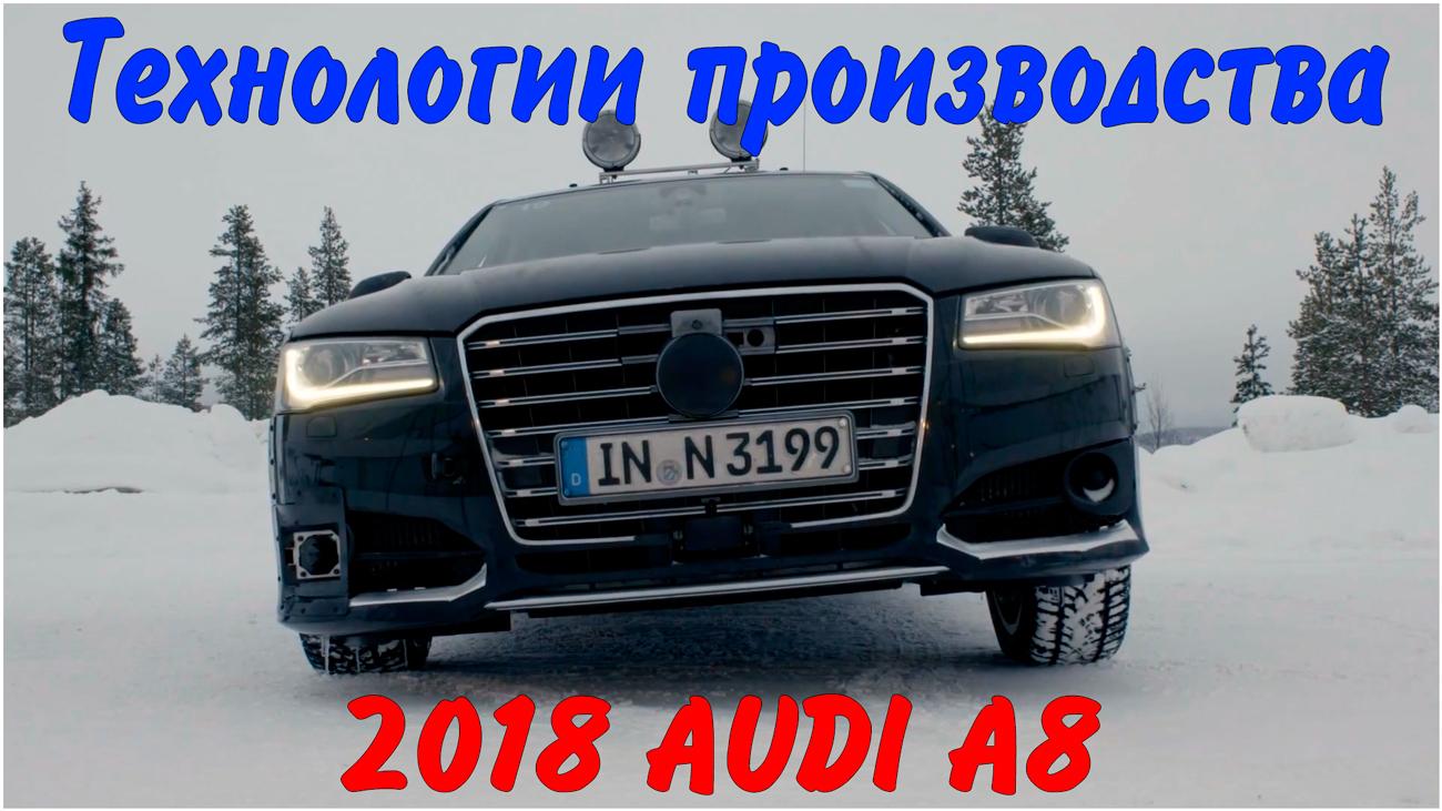 Технологии производства 2018 AUDI A8