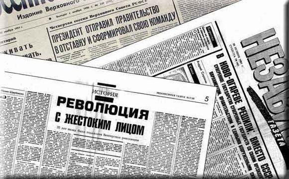 «Известия» / 1991. – 16 ноября, суббота. – № 273 (23539)