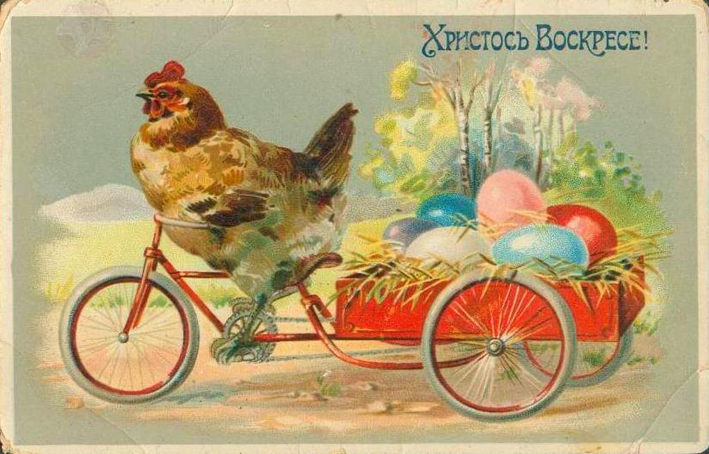 Добрый, поздравления с пасхой открытки старинные