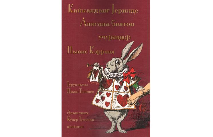 «Алиса вгосударстве чудес» издана наалтайском языке