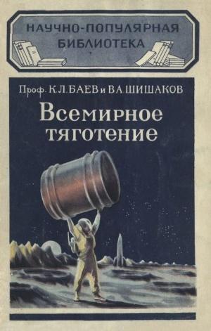 Аудиокнига Всемирное тяготение - Баев К.Л.