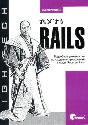 Аудиокнига Путь Rails. Подробное руководство по созданию приложений в среде Ruby on Rails - Оби Фернандес