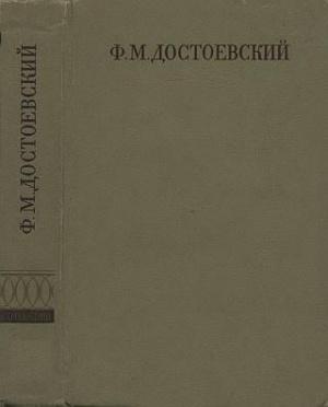 Аудиокнига Полное собрание сочинений в 30 томах. Том 27 - Достоевский Ф.М.