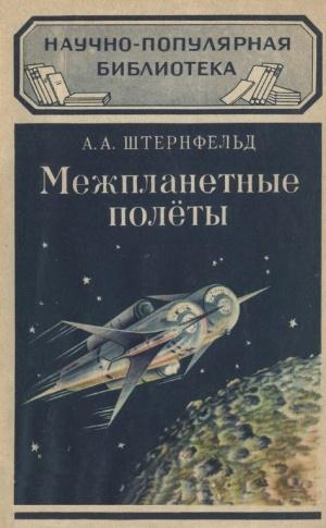 Аудиокнига Межпланетные перелеты - Штернфельд А.А.