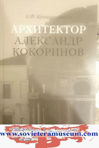 a-kokorinov-1.jpg