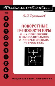 Серия: Библиотека по автоматике - Страница 6 0_14b69c_c60c94e7_orig