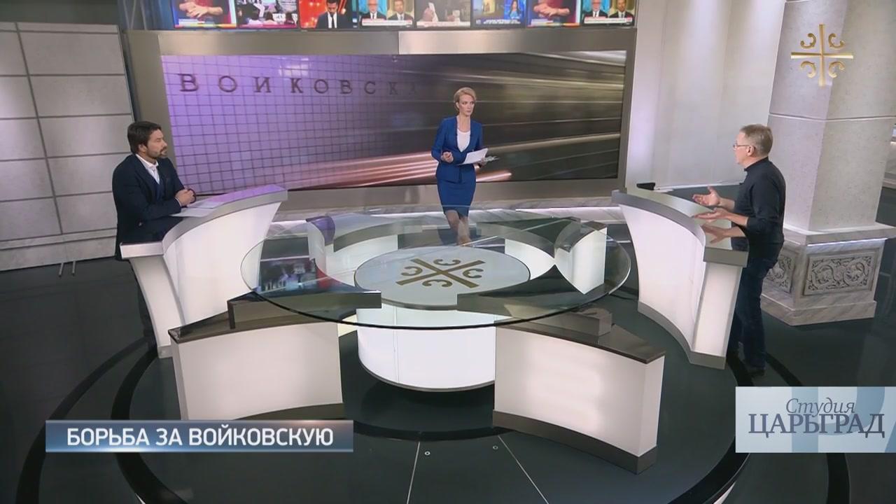 08-20160406_00-03-Переименовать все, начать с Войковской (Студия Царьград)