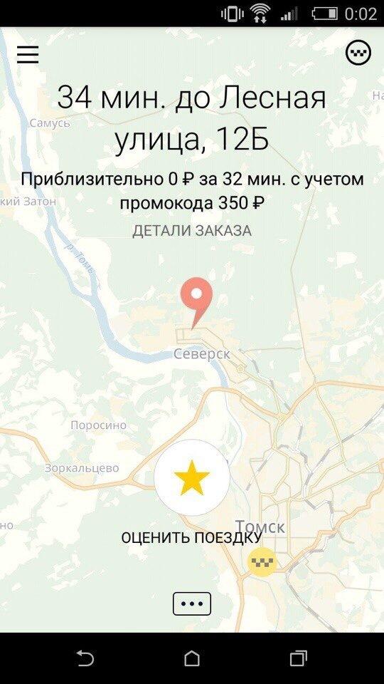 Яндекс такси: отзыв