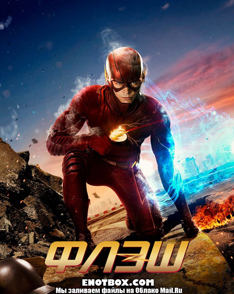 Флэш / The Flash - Полный 2 сезон [2015, WEB-DLRip | WEB-DL 1080p] (LostFilm | NewStudio)