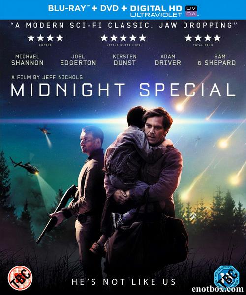 Специальный полуночный выпуск / Midnight Special (2016/BDRip/HDRip)
