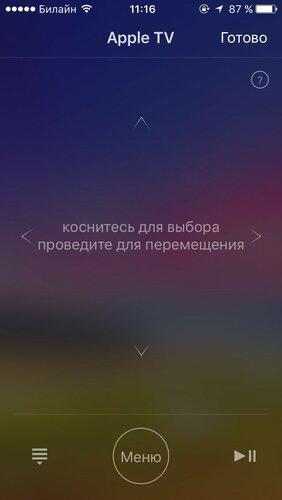 управление apple tv с iphone