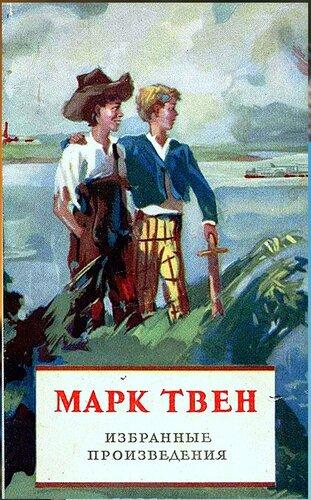 Марк Твен (7).jpg