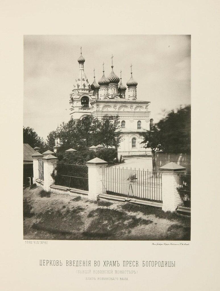 Церковь Введения во храм Пресвятой Богородицы в бывшем Новинском монастыре 1882.jpg