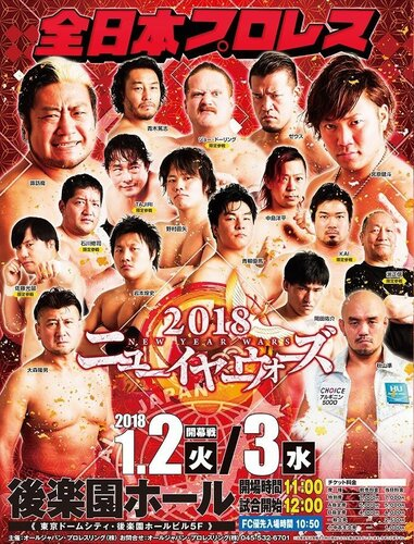 Post image of AJPW New Year Wars 2018