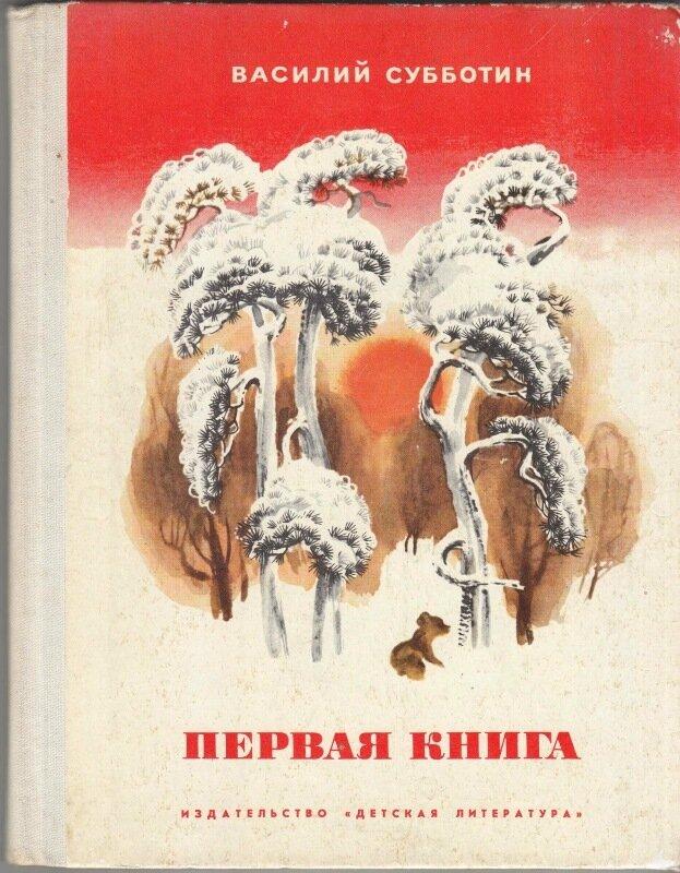 Василий Субботин, Первая книга
