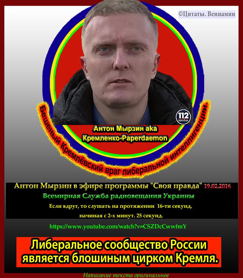 Мырзин Антон (папердемон) об интеллигенции №2.