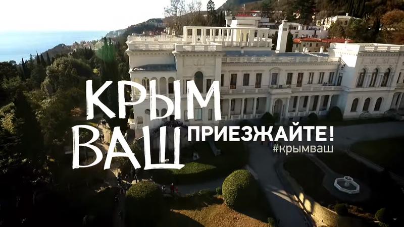 Крым Ваш. Приезжайте.png