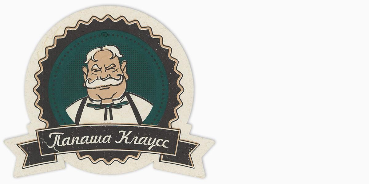 Папаша Клаусс #242