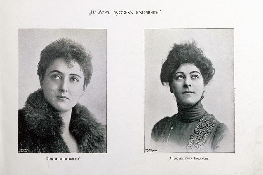 Альбом русских красавиц: каноны красоты 1904 года