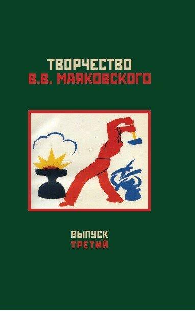 Обложка Творчество В.В. Маяковского. Выпуск 3