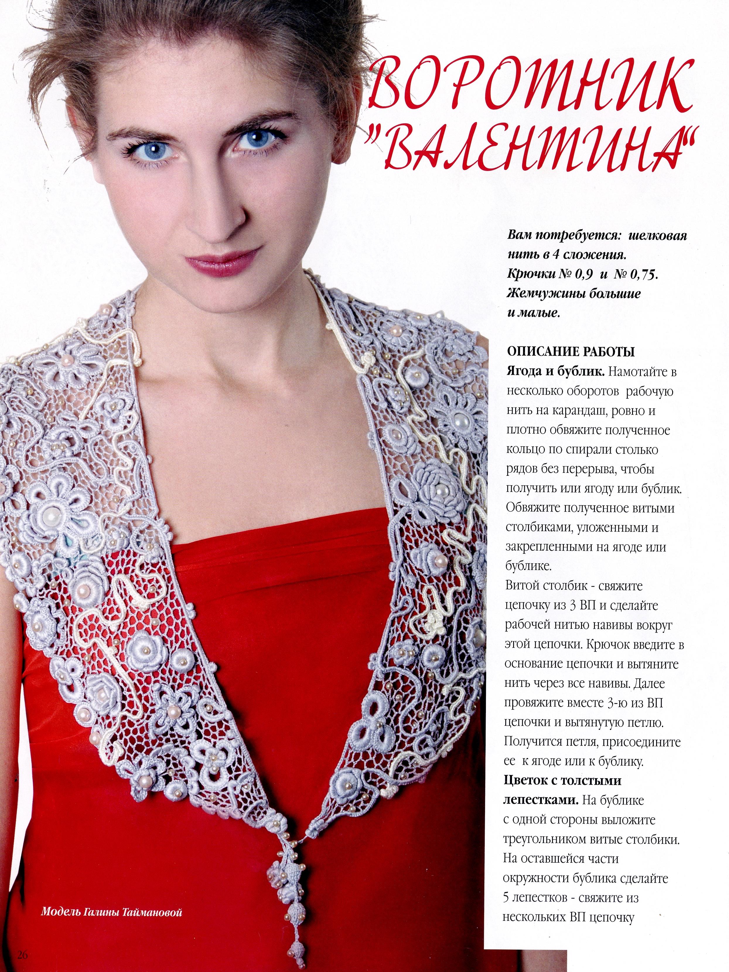 Вязание (главным образом ФриФорм) в России и ближнем зарубежье. - Страница 2 0_1f6a86_602e2b17_orig