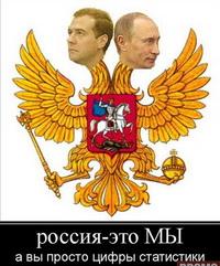 россия это мы.jpg
