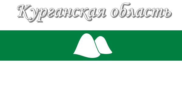 Курганская область.png