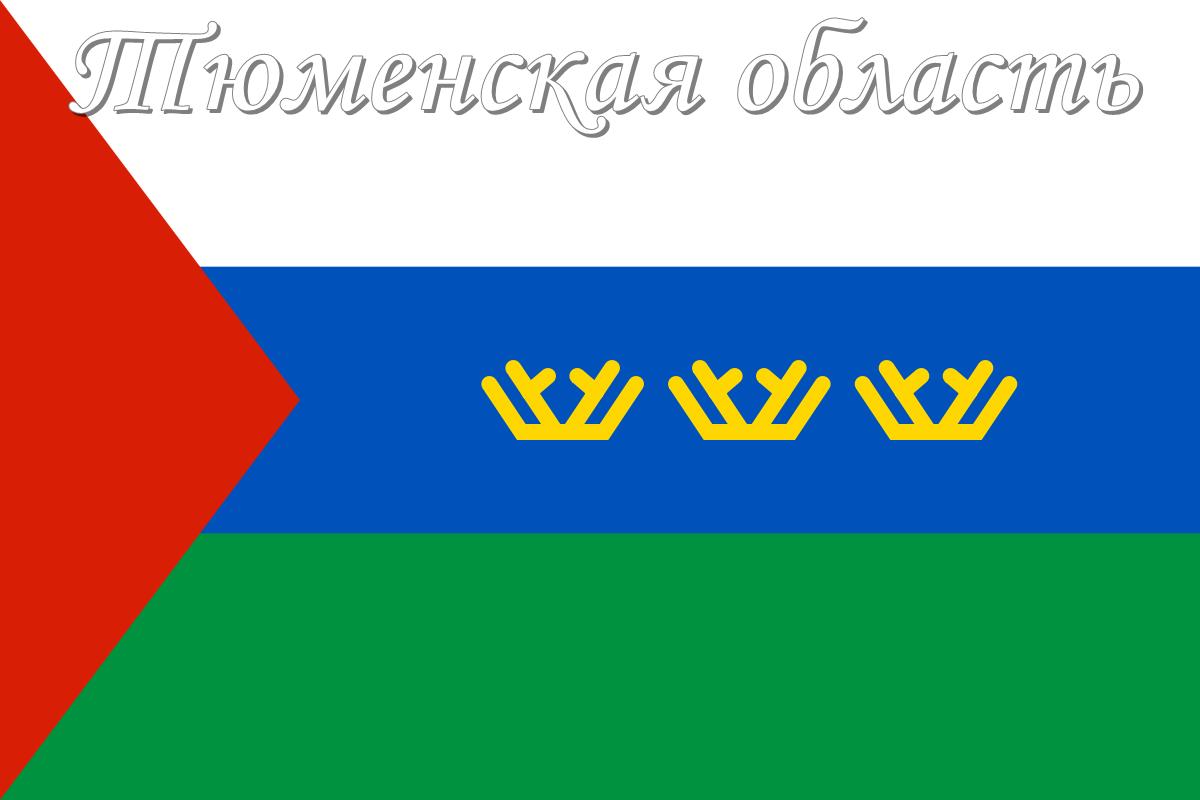 Тюменская область.png