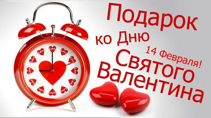 Подарки для любимых ко дню всех влюбленных 649