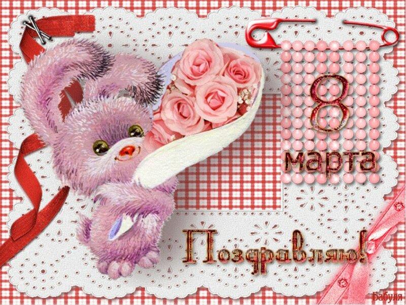 поздравления с 8 марта анимационные открытки маме была одним