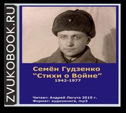 Аудиокнига Семён Гудзенко «Стихи о Войне»